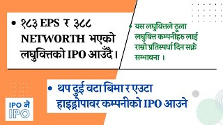 Jeevan Bikash Laghubitta is ready to Float IPO| 3 more new companies' IPO added in Sebon's Pipeline