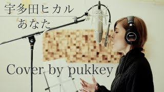 宇多田ヒカル 『あなた』Cover by pukkey pukkey 3rd Album 「plain」初...