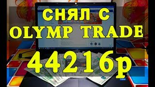 СНЯЛ С OLYMP TRADE 44216,16 РУБЛЕЙ НА EPAYMENTS