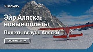 Эйр Аляска: новые полеты | Полеты вглубь Аляски | Discovery