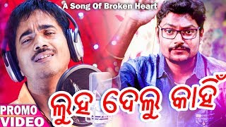 Gambar cover Luha Delu Kahin - A Song Of Broken Heart - Kumar Bapi - Japani - PROMO - HD
