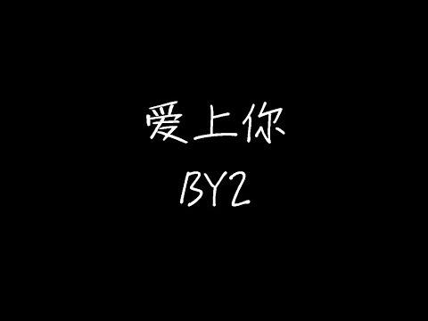 By2 爱上你 动态歌词