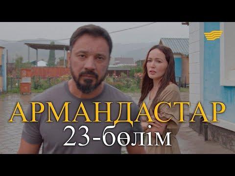 «Армандастар» телехикаясы. 23-бөлім / Телесериал «Армандастар». 23-серия
