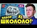 НАБОР ШКОЛЬНИКА XL / Школоло и Каждый Школьник Такой