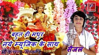 मैया तेरे चरणों की Ambe Tere Charno Ki  बहुत ही मधुर नये म्यूजिक के साथ |  Saijal | Isha | Anchal