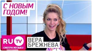 🎅 Вера Брежнева поздравляет вас с Новым годом!
