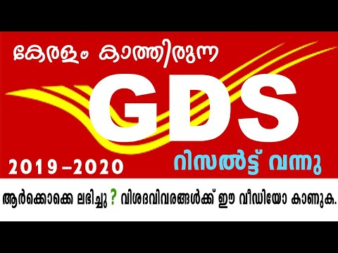 Kerala GDS Results 2020   Indian Post Office Kerala GDS Results 2020