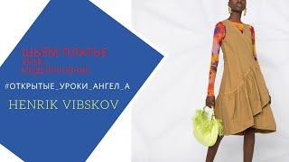 Шьём вместе летнее платье Моделирование открытые_уроки_ангел_а