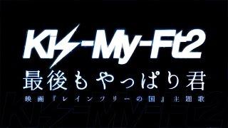 Kis-My-Ft2/最後もやっぱり君(映画『レインツリーの国』主題歌)