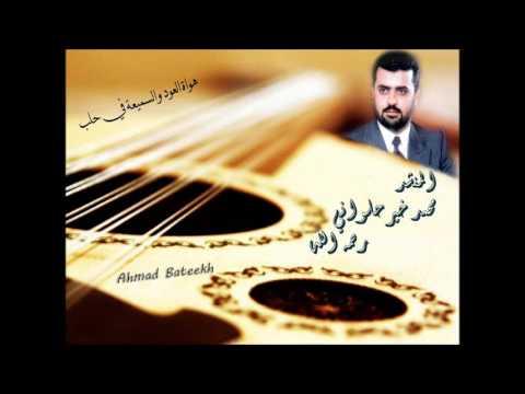 المنشد محمد خير حلواني يافجر لما تطل    أهل الجمال