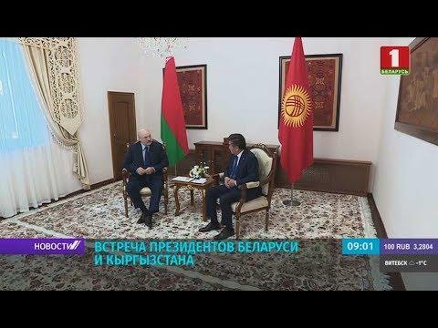 Лукашенко президенту Кыргызстана: мы готовы вас поддерживать