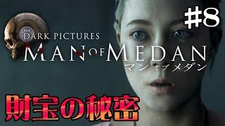 【ホラーアフレコ実況】#8(完) 声優 花江夏樹と八代拓の『MAN OF MEDAN』【The Dark Pictures Anthology: Man of Medan】