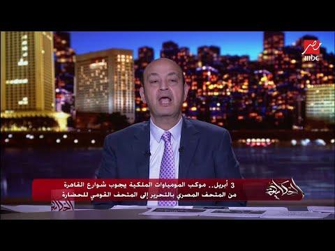 عمرو أديب: حريق مطار القاهرة شائعة ومش حقيقي ومفيش أي حاجة حصلت