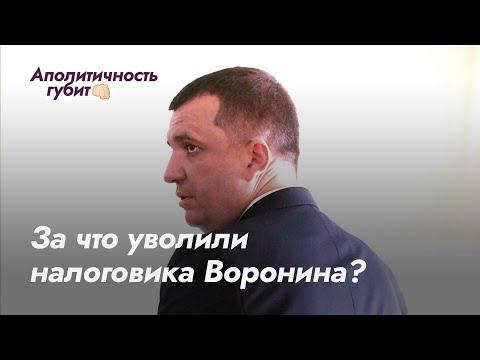 За что уволили главного налоговика Белгородской области?