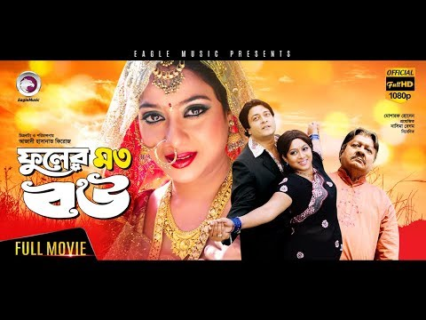 Bangla Movie | Fuler Moto Bou | Ferdous Ahmed, Shabnur | Bengali Movie | Eagle Movies (OFFICIAL)