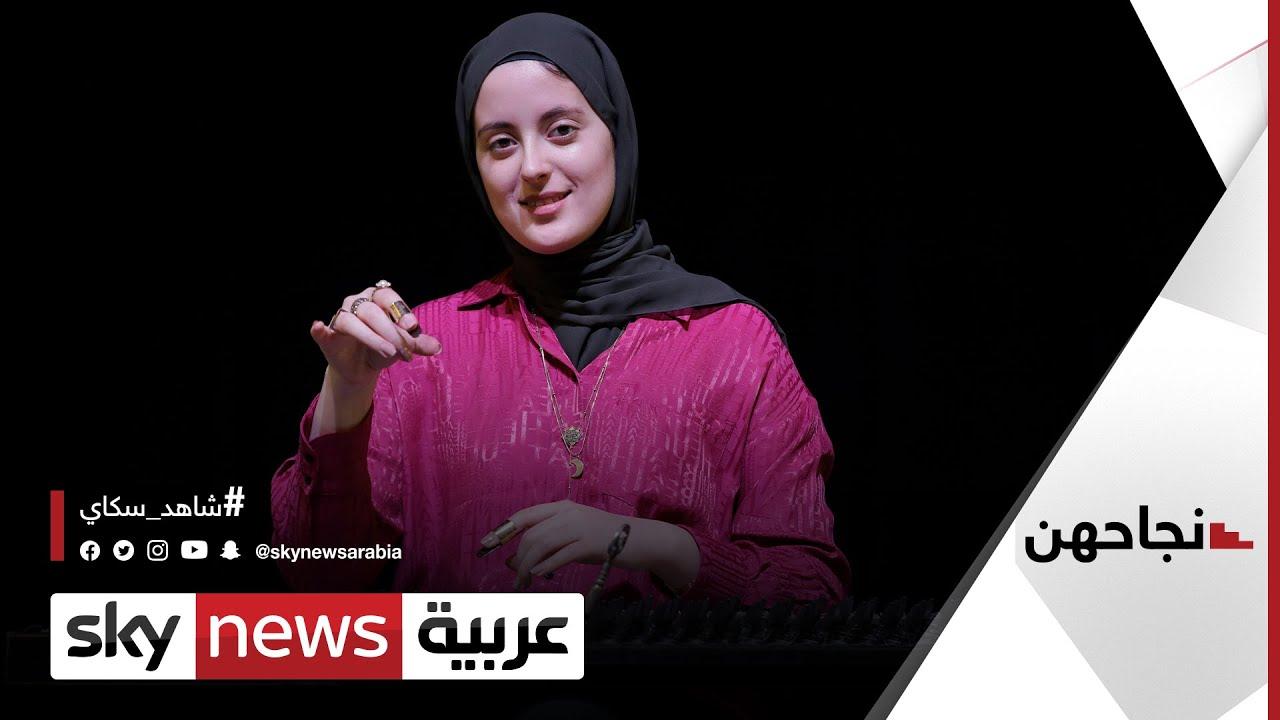 فرح الفارسي.. تونسية تبهر كبار نجوم الغناء بـ-القانون- | #نجاحهن  - 20:55-2021 / 6 / 9