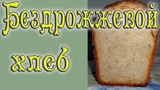 Бездрожжевой хлеб рецепт