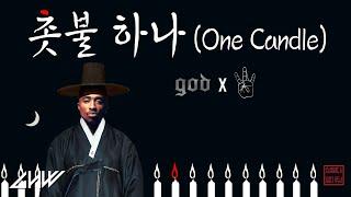 2Pac (투팍) x god (지오디) - 촛불 하나 Remix