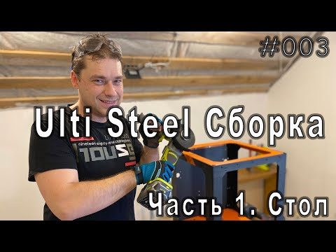 Сборка 3д принтера Ulti Steel. Часть 1. Стол.