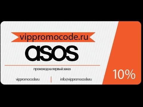 Промокоды ASOS и купоны на скидку