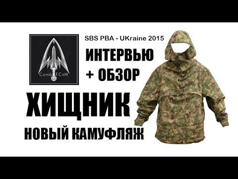 Купить p1g-tac® в украине. Украинский брэнд p1g-tac® представляет полевое снаряжение для сотрудников специальных подразделений, военных,