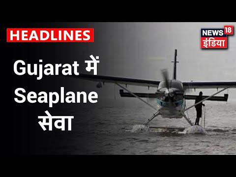 Gujarat में October से Seaplane सेवा की शुरुआत, Udaan योजना के तहत 16 Seaplane मार्गो की हुई पहचान