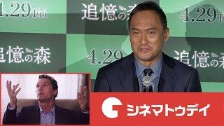 俳優の渡辺謙が26日にTOHOシネマズ六本木で行われた映画『追憶の森』プ...