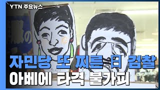 아베 자민당 또 찌른 日 검찰...
