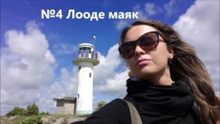 Тур по 7 маякам острова Сааремаа и замку Кууресааре. Эстония. Самостоятельно.(Видео о нашем супер трипе по 7 маякам острова Сааремаа в Эстонии. Это удивительный остров с нетронутой приро..., 2016-07-29T19:12:22.000Z)