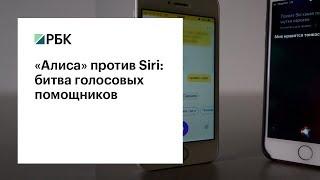«Доброе слово и боту приятно»: голосовые помощники «Яндекса» и Apple отвечают на вопросы редакции