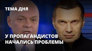 У Киселева и Соловьева начались проблемы. Тема дня