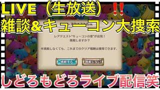 【クリプトラクト】LIVE!!!慣れてない生放送主によるキューコン大捜索隊【クリプト】