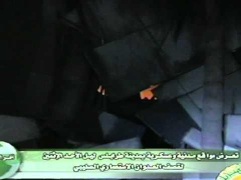 Bombing destroys presidential building in Tripoli