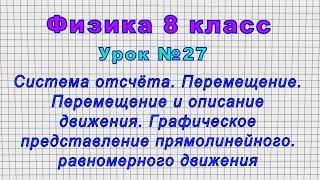Физика 8 класс (Урок№27 - Система отсчёта. Перемещение. Перемещение и описание движения.)
