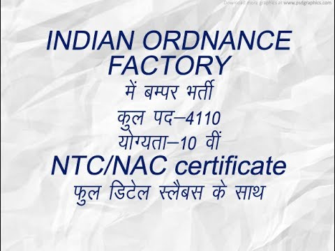 VACANCY IN INDIAN ORDNANCE FACTORY