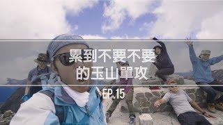 Vlog // EP.15 // 累到不要不要的玉山單攻