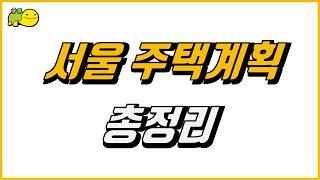 (지역) 서울 주택계획 - 용산정비창 태릉골프장 서울의…