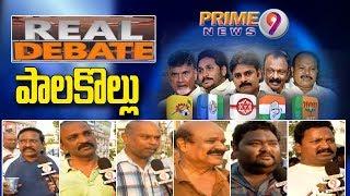 Who Will  Win Palakollu Hearts in 2019 Poll Battle ? Pawan or Jagan ? | Real Debate With Yashonadh| thumbnail