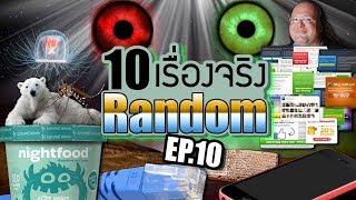 10 เรื่องจริงแบบสุ่ม (Random) ที่คุณอาจไม่เคยรู้ ~ EP.10