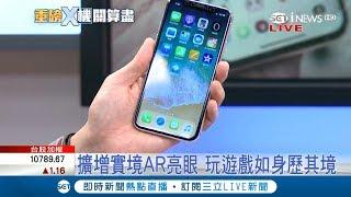 iphonex開 賣 啦 face id歷年最強大 50項新功能對壘三星note8 主播范逸華 新聞多益點 20171103 三立新聞台