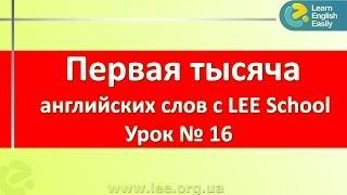 Курсы английского языка в Киеве. Английский для начинающих в серии