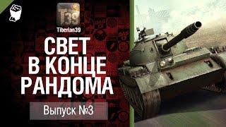 Свет в конце рандома №3: Type 62 - от Tiberian39 [World of Tanks]