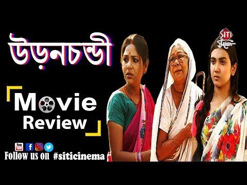 Uronchondi | Movie Review | Chitra Sen | Sudiptaa | Rajnandini | Amartya | Abhishek Saha