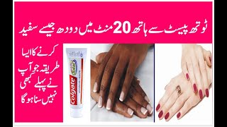 Beauty Tips In Urdu | How To Make Hands And Feet Fair Instantly | Hath Gora Karne Ka Tarika