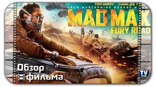 Фильм Безумный Макс: Дорога ярости. Отзыв и обзор: Стоит ли идти в кино?