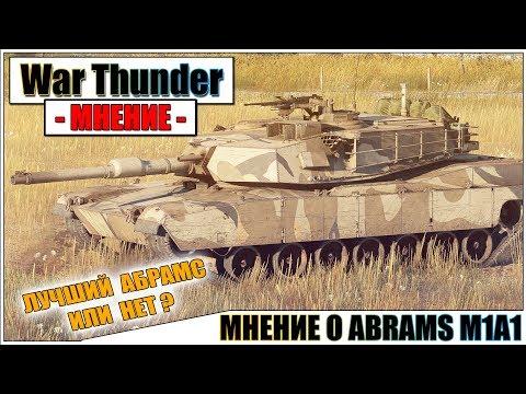КАРТАВОЕ МНЕНИЕ О ABRAMS M1A1 В WAR THUNDER