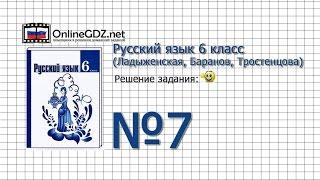 Задание № 7 — Русский язык 6 класс (Ладыженская, Баранов, Тростенцова)