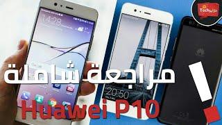 مراجعة شاملة لأقوى هاتف من هواوي إلى الحين Huawei P10 Review .