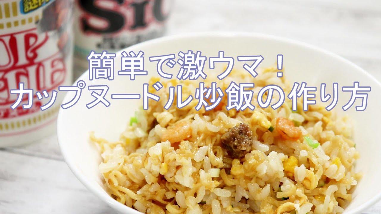 カップ ヌードル チャーハン カップヌードル炒飯 日清食品グループ