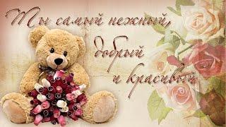 Любимый, с Днем Святого Валентина!